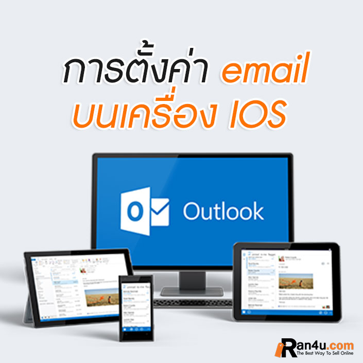 1and1 mail ios